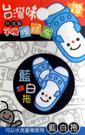 【收藏天地】台創意小物*台灣味手機擦拭布-藍白拖