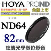HOYA PROND ND64 82mm HOYA 最新 Pro ND 廣角薄框減光鏡 公司貨 6期0利率+免運 減6格 風景攝影必備