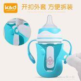 嬰兒玻璃奶瓶硅膠套防爆防摔寬口徑新生兒寶寶吸管帶手柄  朵拉朵衣櫥