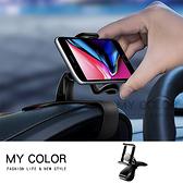 手機支架 儀表板夾 車用手機架 GPS 導航支架 360度旋轉 HUD 汽車用品 儀表板手機架 【L121】MY COLOR