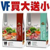 ◆MIX米克斯◆美國VF魏大夫.特選食譜狗飼料【7公斤送1.5公斤】100%滿意保證