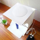 攝影燈 小型折疊拍照箱迷你柔光箱led 燈伸縮可折疊攝影棚簡易拍攝臺 LX 新品特賣