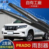 Toyota專用于豐田普拉多PRADO雨刮器片后霸道2700膠條08-12-15款16雨刷  萬客居