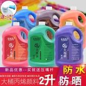 丙烯顏料丙烯顏料大桶裝2L大容量32色套裝手繪墻體涂鴉彩繪專用防水白 多色小屋