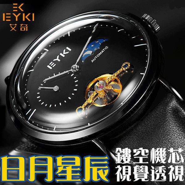 [贈原廠盒] EYKI 日月星辰 太陽月亮顯示 鏤空設計 機械錶 男錶 透視美學 ☆匠子工坊☆【UK0118】Q