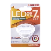 東亞7W LED MR16燈泡LMR015-7AAL95/38K -燈泡色