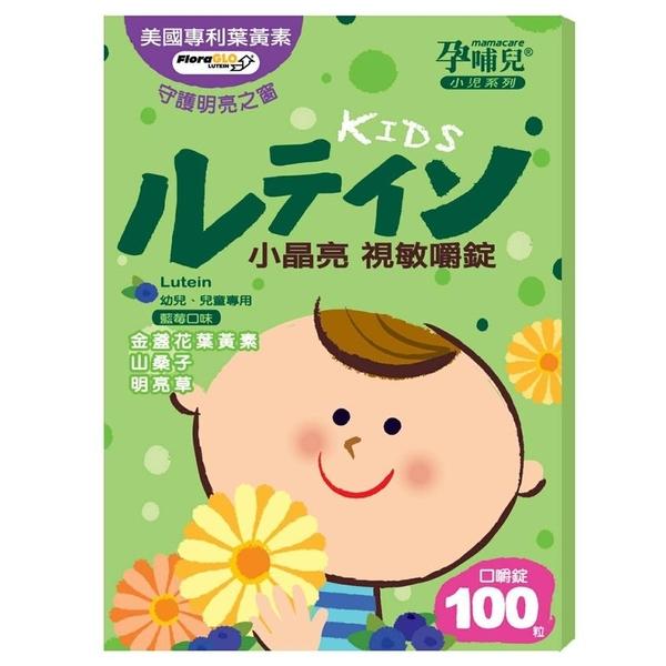 孕哺兒 小兒系列-小晶亮 視敏嚼錠 100粒(藍莓口味)口嚼錠[衛立兒生活館]
