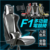 辦公椅 書桌椅 電腦椅【I0263】高級多功能F1電競椅(八色) MIT台灣製  收納專科
