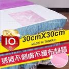 按摩指壓用十字洞巾30*30-不織布(100片X10包)台灣製[58242]