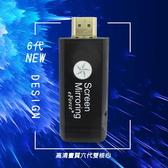 【六代eForce】Screen Mirroring全自動無線影音鏡像器(送4大好禮)