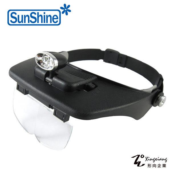 【SunShine】 6H-2 植睫 頭戴式2LED放大鏡 ( 形向Xingxiang 植睫專業工具)