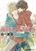 書SUPER LOVERS (6 )
