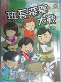 【書寶二手書T6/兒童文學_GQA】班長選舉大戰_謝俊偉