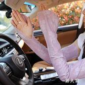 防曬手套女加長款蕾絲純棉雙層套手指開車騎電瓶車遮陽手臂套 zm3622『男人範』
