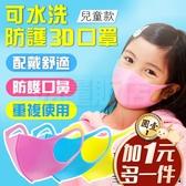 口罩 兒童口罩 海綿口罩 [3入一組] 立體口罩 3D 防霾口罩 霧霾 花粉 過敏 口罩墊 可水洗 透氣 隨機