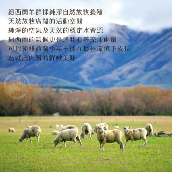 紐西蘭頂極小羊OP肋排5包組(430公克/包)