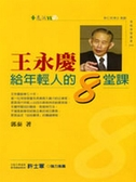 (二手書)王永慶給年輕人的8堂課