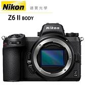 [分期0利率] Nikon Z6 II 單機 BODY 登錄送128G CF Express、原廠電池1顆 總代理國祥公司貨 德寶光學