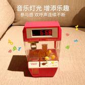 兒童電動投幣捉糖果小型家用版抓娃娃玩具鬧鐘迷你夾娃娃機     LVV8236【雅居屋】
