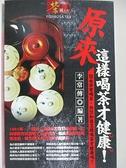 【書寶二手書T8/養生_I4U】原來這樣喝茶才健康_李常傳