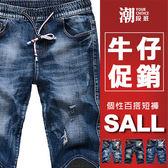 『潮段班』【SD000066】限時促銷 春夏短褲新款 多款牛仔短褲/破壞/刷破/貓鬚/刷白/修身