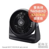 日本代購 空運 TWINBIRD 雙鳥牌 KJ-D781B 循環扇 電風扇 電扇 風扇 桌扇 3段風量 黑色