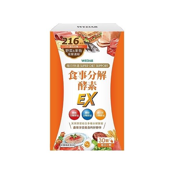 WEDAR 食事分解酵素(30顆入) 【小三美日】大餐必備 ※禁空運