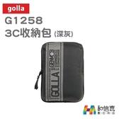 【和信嘉】Golla G1258 3C收納包 (深灰) 小型相機收納包 台灣永準公司貨
