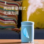 慕訊迷你usb加濕器家用車載靜音臥室小型辦公室創意桌面空氣噴霧 卡布奇諾
