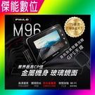 Philo 飛樂 戰狼 M96【贈32G記憶卡+車牌架】雙鏡頭 機車行車紀錄器 TS碼流 Wi-Fi 1080P 另M1 PLUS