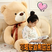 【葉子小舖】(180cm)可愛泰迪熊/絨毛娃娃/禮物熊/交換禮物/生日禮物/情人節禮物/小朋友玩具