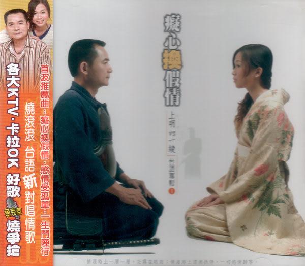 上明 VS 一綾 癡心換假情 CD 台語專輯一 (音樂影片購)