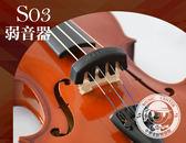 【小麥老師樂器館】弱音器 小提琴 五爪 橡膠 不傷琴橋 減音效果佳 S03【A342】