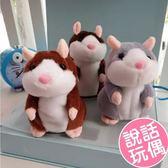 兒童毛絨玩具 創意會說話的倉鼠 錄音小老鼠公仔 模仿
