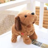 抖音電動狗狗玩具會走會叫智能仿真狗兒童音樂寵物電動毛絨泰迪狗【限量85折】
