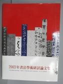 【書寶二手書T6/藝術_PMA】2003年書法學術研討論文集_民92