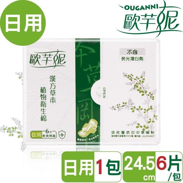 歐芉妮-漢方草本植物衛生棉 (日用型24.5cm 6片)