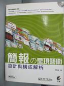 【書寶二手書T6/電腦_XGB】簡報的呈現藝術-設計與構成解析_陳魁_附光碟