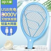 電蚊拍充電式家用強力電蒼蠅拍電蚊子拍電滅蚊拍電子滅蚊蠅拍 極簡雜貨