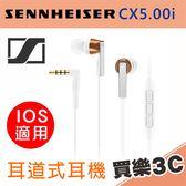 SENNHEISER 聲海 CX 5.00i 白色 耳道式耳機,For iOS Apple手機,分期0利率,宙宣代理