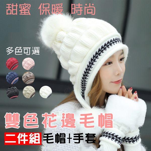 御彩數位@雙色花邊毛帽二件組(毛帽+手套) 毛帽針織帽 針織手套 無指手套 内裡加絨保暖舒適