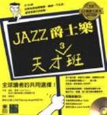 (二手書)爵士樂天才班