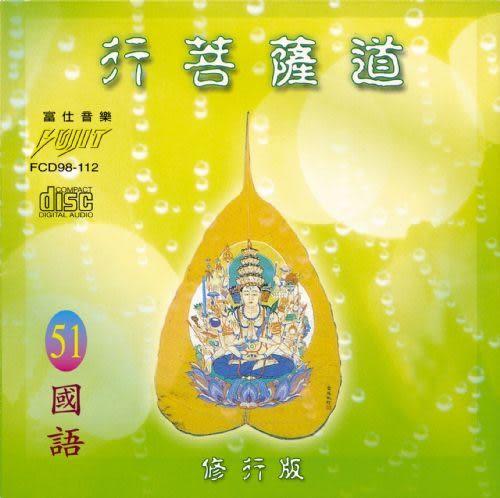 國語版 51 行菩薩道 CD (音樂影片購)