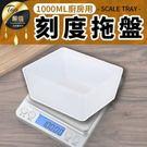 廚房電子秤-1000ml專用托盤