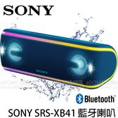 SONY SRS-XB41 藍色 NFC 防水藍芽喇叭 贈KKBOX儲值卡 (6期0利率 免運 公司貨) EXTRA BASS 藍 迷你 無線喇叭