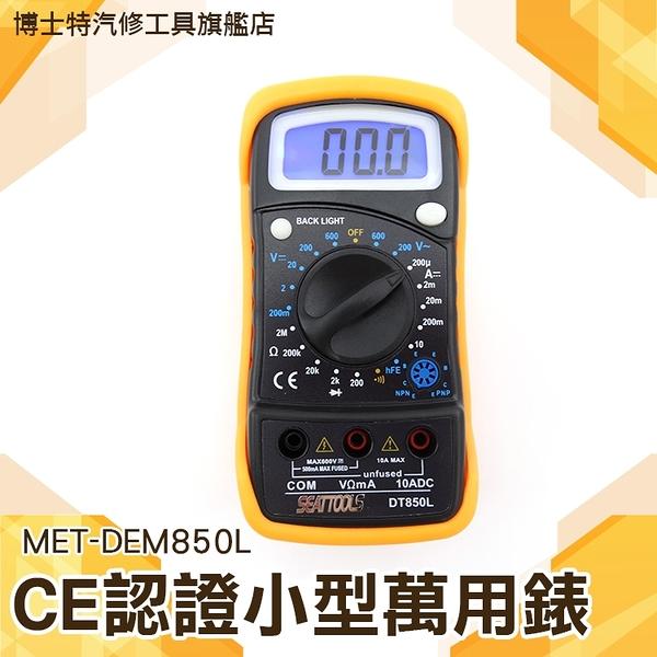 博士特汽修 配備護套小型萬用表 萬用電錶 藍色背光 CE/GS 雙認證MET-DEM850L