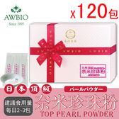 100%日本頂級奈米珍珠粉共120包(2盒)【美陸生技AWBIO】