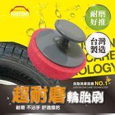 JUSTON駕駛通-自助洗車-超耐磨輪胎刷-摩布工場-WB-002