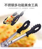 不銹鋼硅膠防滑食物蔬菜食品 燒烤牛排餅干燒烤夾     LY6544『愛尚生活館』