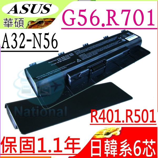 ASUS電池-華碩 A32-N56,G56,G56JK,G56J,G56JK,G56JR,G56R ,A31-N56,A33-N56,華碩電池